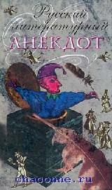 Русский литературный анекдот конца XVIII-начала XIX века