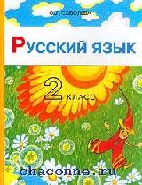 Русский язык 2 кл (1-3). Экспериментальный учебник