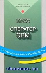 Оператор ЭВМ. Учебник