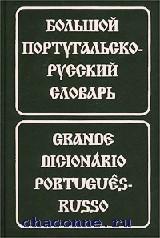 Большой португальско-русский словарь 150 000 слов