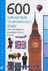 600 устных тем по английскому языку для школьников и поступающих в ВУЗы