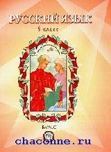 Русский язык 4 кл. Учебник