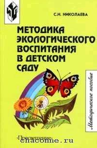 Методика экологического воспитания в детском саду