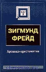 Зигмунд Фрейд. Хроника-хрестоматия. Учебное пособие