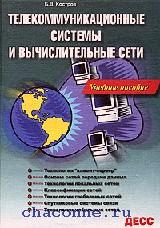 Телекоммуникационные системы и вычислительные сети