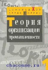 Теория организации промышленности в 2х томах