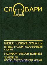Немецко-русский, русско-немецкий словарь по бизнесу.торговле и финансам