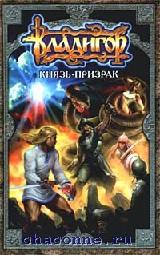 Владигор-7. Князь-призрак