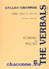 English grammar.The verbals with keys