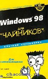 Windows 98 для чайников  КРАТКИЙ СПРАВОЧНИК