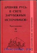 Древняя Русь в свете зарубежных источников. Византийские источники том 2й