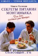 Секреты питания Монтиньяка