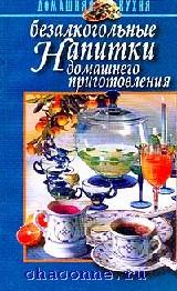 Безалкогольные напитки домашнего приготовления