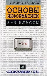 Основы информатики 8-9 кл