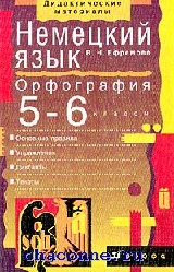 Немецкий язык 5-6 кл. Орфография. Упражнения (Дид.материалы)
