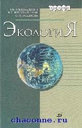 Экология. Учебник для ВУЗов