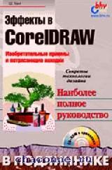 Эффекты в CorelDraw в подлиннике