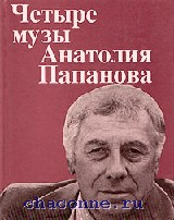 Четыре музы Анатолия Папанова