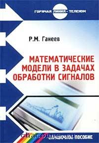 Математические модели в задачах обработки сигналов