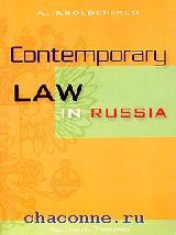 Современное право в России