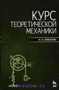 Курс теоретической механики. Учебник