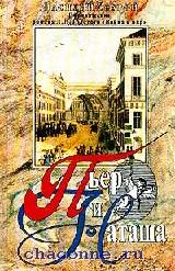 Пьер и Наташа в 2х томах
