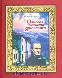 Одиссея лейтенанта Яновского