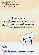 Руководство к лабораторным занятиям по патологической анатомии. Стоматология