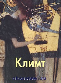 Климт. Альбом