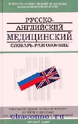 Русско-английский медицинский словарь-разговорник 40 000 слов