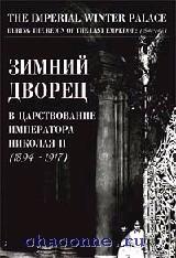 Зимний дворец в царствование Императора Николая II