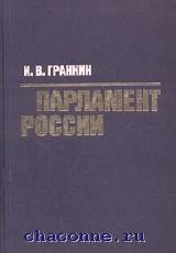 Парламент России