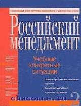 Российский менеджмент книга 2я