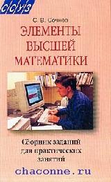 Элементы высшей математики. Сборник заданий