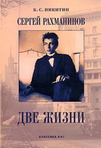 Сергей Рахманинов. Две жизни