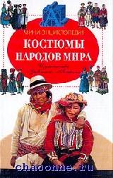 Костюмы народов мира. Мини-энциклопедия