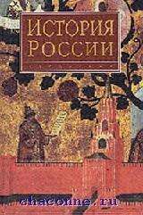 История России IX-XXвв. Учебное пособие