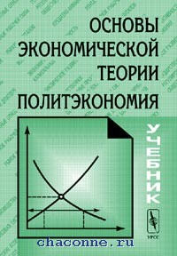 Основы экономической теории. Политэкономия
