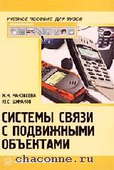 Системы связи с подвижными объектами