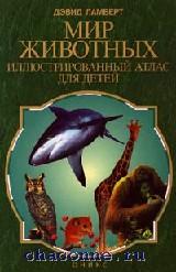 Мир животных. Атлас