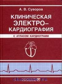 Клиническая электрокардиография с атласом электрокардиограмм