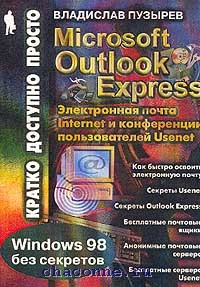 Outlook Express для Win`98 Электронная почта