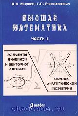 Высшая математика. Элементы линейной и векторн. часть 1я