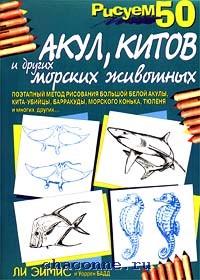 Рисуем 50 акул,китов и других морских животных