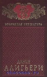 Данте в 2х томах