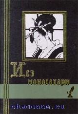 Исэ моногатари.Японская повесть нач. Х века