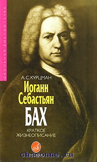 Иоганн Себастьян Бах. Краткое жизнеописание