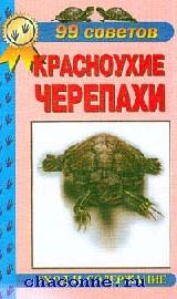 Красноухие черепахи. 99 советов