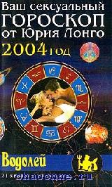 Водолей 2005