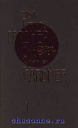 Гарднер в 12ти томах